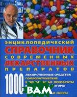 Энциклопедический справочник современных лекарственных препаратов  Ловягин А.Н купить