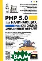 PHP 5.0 для начинающих, или как создать динамический WEB-сайт  Борис Леонтьев купить