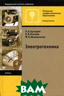 Электротехника. 7-е издание  Бутырин П.А., Толчеев О.В., Шакирзянов Ф.Н. купить