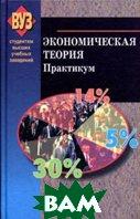 Экономическая теория. Практикум  Головачев А.С. купить