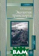 Экология транспорта. 2-е издание  Павлова Е.И. купить