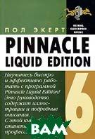 Pinnacle Liquid Edition 6 для Windows  Пол Экерт купить