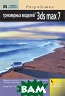 Разработка трехмерных моделей в 3ds max 7  Стивен Тилл, Джеймс О'Коннелл купить