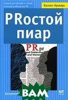 PRостой пиар  А. А. Беленкова купить