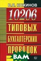 10 206 типовых бухгалтерских проводок  Кожинов В.Я. купить