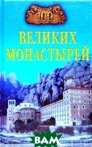 100 великих монастырей  Н. А. Ионина купить