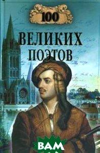 100 великих поэтов  В. Н. Еремин купить