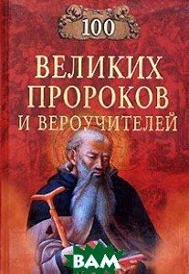100 великих пророков и вероучителей  К. В. Рыжов, Е. В. Рыжова купить