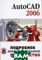 Autocad 2006: подробное иллюстрированное руководство  под ред. Г.А. Жадаева купить