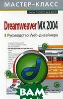 Dreamweaver MX 2004. Руководство Web-дизайнера  Джеймс Л. Молер, Кайл Д. Боуэн купить