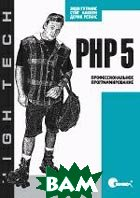 PHP 5. Профессиональное программирование  Гутманс, Баккен, Ретанс  купить