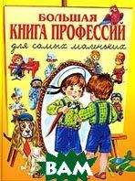 Большая книга профессий для самых маленьких  Г. П. Шалаева купить