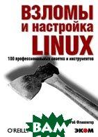 Взломы и настройка LINUX. 100 профессиональныхсоветов и инструментов. / Linux Server Hacks: 100 Industrial-Strength Tips & Tools  Роб Фликенгер / Rob Flickenger  купить