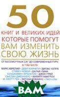 50 книг и великих идей, которые помогут вам изменить свою жизнь  Том Батлер-Боудон купить