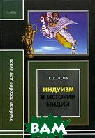 Индуизм в истории Индии  К. К. Жоль купить