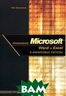 Применение Microsoft Word и Excel в финансовых расчетах  М. В. Ключников купить