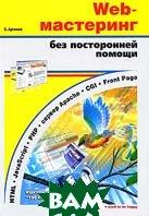 Web-мастеринг без посторонней помощи  Б. Артанов купить