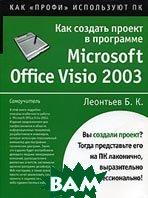 Как создать проект в программе Microsoft Office Visio 2003  Б. К. Леонтьев купить