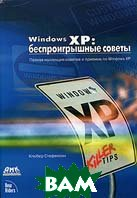 Windows XP: беспроигрышные советы  Клебер Стефенсон купить