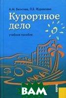Курортное дело. 2-е издание  Ветитнев А.М., Журавлева Л.Б. купить