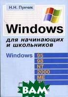Windows для начинающих и школьников  Пунчик Н.Н.  купить