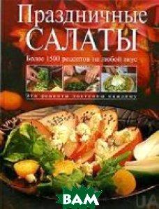 Праздничные салаты  Н. Соколовская купить