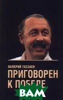 Приговорен к победе  Валерий Газзаев купить