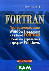 FORTRAN. ���������������� Windows-���������� �� ����� FORTRAN. �������� ���������� � ������� Windows 