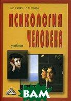 Психология человека. Учебник  В. С. Саблин , С. П. Слаква купить
