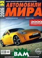 Автомобили мира, 2006  Периодическое издание купить