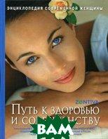 Энциклопедия современной женщины. Путь к здоровью и совершенству  Непокойчицкий Г.А. купить