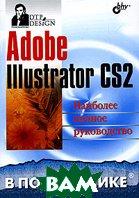 Adobe Illustrator CS2  Сергей Пономаренко купить
