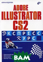 Adobe Illustrator CS2. ��������-����  ����� �������� ������
