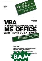 VBA и программирование в MS Office для пользователей  Ростислав Михеев купить