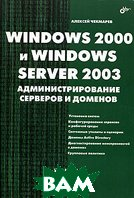Windows 2000 и Windows Server 2003. Администрирование серверов и доменов  Алексей Чекмарев купить