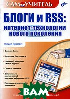 Блоги и RSS: интернет-технологии нового поколения  Виталий Герасевич купить