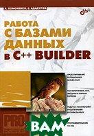 Работа с базами данных в C++ BUILDER  А. Хомоненко, С. Ададуров купить
