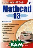 Самоучитель Mathcad 13  Дмитрий Кирьянов купить