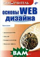 Основы WEB-дизайна. Самоучитель  Вадим Дунаев купить