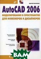 AutoCAD 2006. Моделирование в пространстве для инженеров и дизайнеров  Виктор Погорелов купить