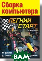 Сборка компьютера. Легкий старт. 2-е изд  Динман М. И., Донцов Д. А. купить