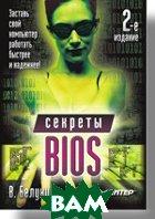 Секреты BIOS. 2-е изд.   Белунцов В. О. купить