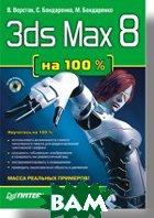 3ds Max 8 на 100 % (+CD)   Верстак В. А., Бондаренко С. В., Бондаренко М. Ю. купить