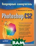 Photoshop CS2. Популярный самоучитель   Жвалевский А. В., Гурский Ю. А. купить