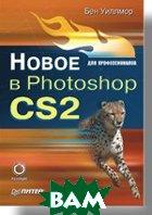 Новое в Photoshop CS2 для профессионалов   Уиллмор Б.  . купить