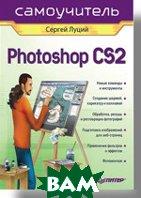 Самоучитель Photoshop CS2   Луций С. А. купить