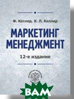 Маркетинг менеджмент. 12-е изд  Котлер Ф., Келлер К. Л. купить