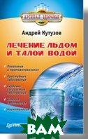Лечение льдом и талой водой   Кутузов А. И. купить