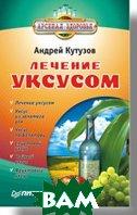 Лечение уксусом  Кутузов А. И. купить