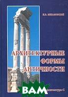 Архитектурные формы античности  И. Б. Михаловский  купить
